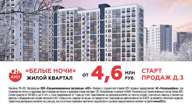 Ипотека от 0,1% на весь срок Жилой район «Белые ночи».